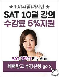 SAT·유학 설명회