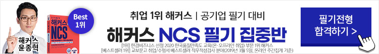 공기업 NCS 필기 시험 집중반