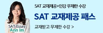 SAT 배너_인강