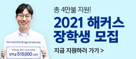 2021장학생