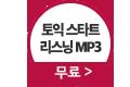 스타트 MP3