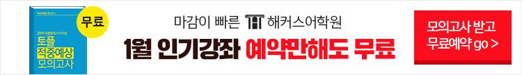 토플_8월수강신청