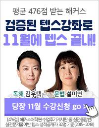 2019 11월 텝스 수강신청2019 11월 텝스 수강신청