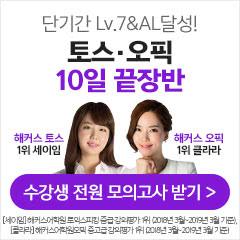 토익스피킹 기출유형특강_상시