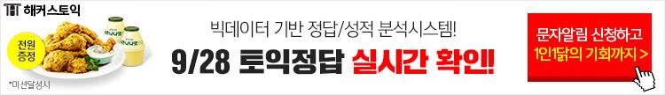 9/28 토익정답 실시간 확인