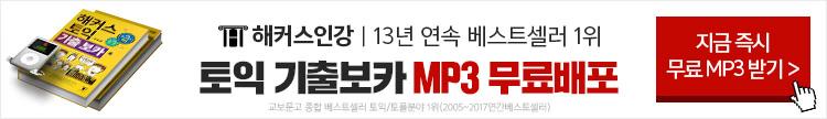 해커스토익 기출보카 mp3 무료배포