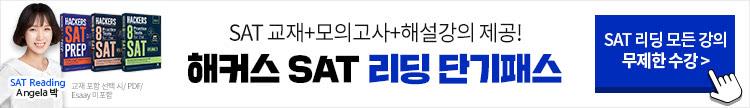 SAT 겨울특강 실시간 라이브