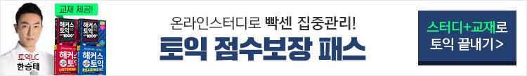 해커스인강_토익점수보장패스