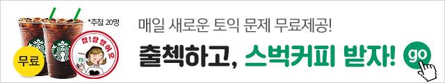 해영어 출첵이벤트(3월)