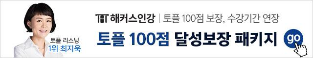 토플 100점 달성 보장 패키지_상시
