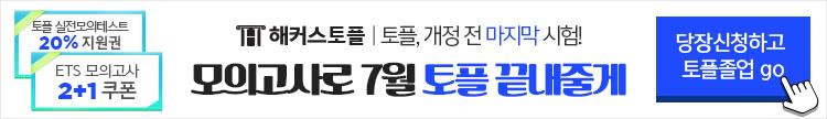 7/8월 토플 스피킹&라이팅 족집게 특강