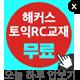 어학원_여름방학수강신청