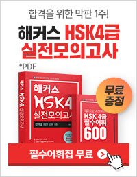 HSK4급 실전모의고사 출간이벤트