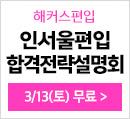 3/13(토) 편입 종각 본원 설명회