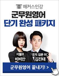 군무원 토익/지텔프 단기 완성