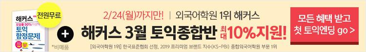 토익 3월 수강신청(ver1)
