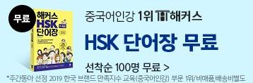 해커스 중국어 HSK 베스트셀러 1위 감사이벤트