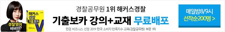 해잡 삼성 온/오프라인 모의고사