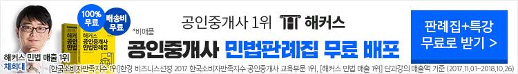 공인중개사 민법판례집 무료배포