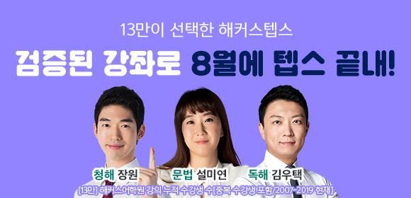 2019 8월 텝스 수강신청
