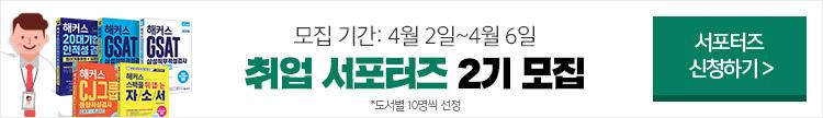 해커스잡 취업 서포터즈