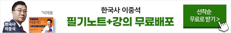 한국사 이중석 필기노트+강의 무료배포