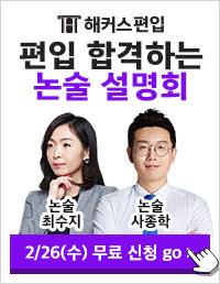 편입 2/26(수) 논술 설명회
