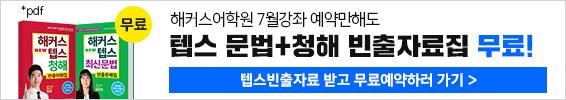 2019년 텝스 6월 무료예약