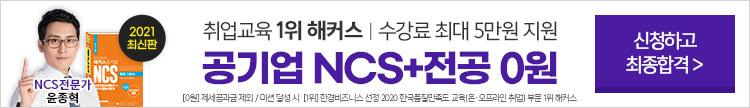 NCS 0원 프리패스