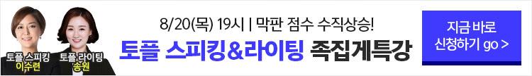 7/26(금) 종로 빡센토플 스피킹&라이팅 특강