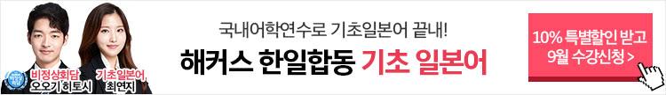 해커스어학원 일본어 7월 수강신청