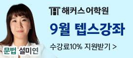 2019 9월 텝스 수강신청