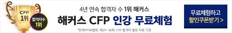 제36회 CFP 1위 감사 이벤트