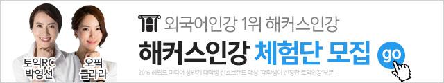 6월 최신인강_토익