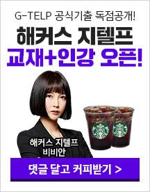 지텔프 공식기출 독점공개★