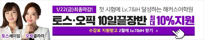 20년 1월 토스오픽 10일끝장반_ver2