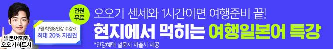 6/27(목) 일본어 무료특강