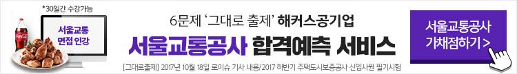 해커스공기업 서울교통공사 NCS 합격예측 서비스