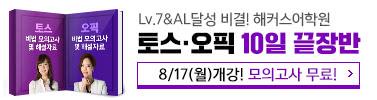 20년 8월 토스오픽 10일끝장반_ver7
