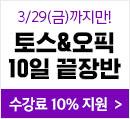 19년 4월 토스오픽 10일끝장반_ver3