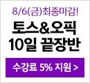 21년 7월 토스오픽 10일끝장반_ver5