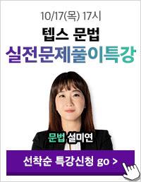 10월 17일(목) 텝스 유료특강