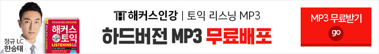 토익 mp3 무료배포
