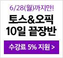 21년 7월 토스오픽 10일끝장반_ver3