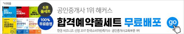 공인중개사 합격예약패키지 무료배포