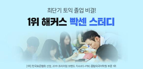 해커스어학원 토익 입문반 수강신청