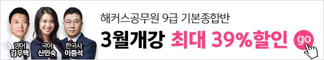 공무원 9급 학원 수강신청