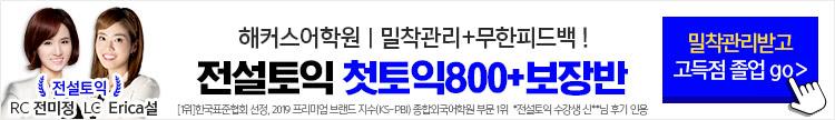종로캠퍼스 8월 토익 수강신청