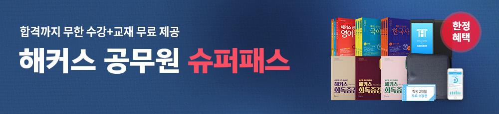공무원/편입 서브메인 중간 배너