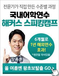 스피킹캠프&종합청취_19년7월수강신청